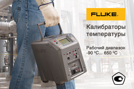 fluke thermal calibrators